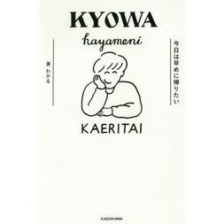 Kyo wa Hayameni Kaeritai