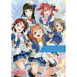 Love Live! School Girls Festival Aqours Official Illustration Book