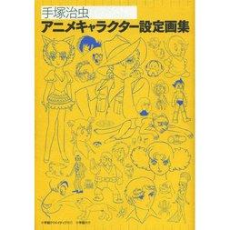 Osamu Tezuka Anime Character Artworks