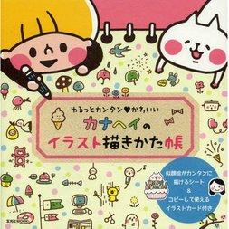 Kanahei's Illustration Technique Book