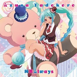 Junshin Always - TV Anime Myriad Colors Phantom World Opening Single (Anime Ver.)