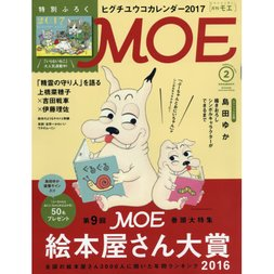 Moe February 2017