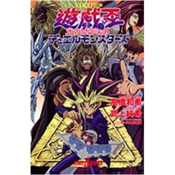 Yu-Gi-Oh! Duel Monsters: Pyramid of Light