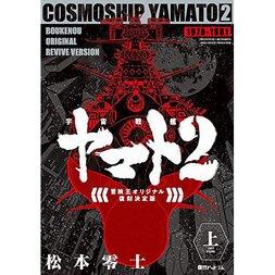 Cosmoship Yamato 2 Boukenou Original Revive Ver. Vol. 1