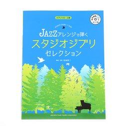Play in Jazz Arrangements: Studio Ghibli Selection