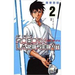 Robot x Laserbeam Vol.2