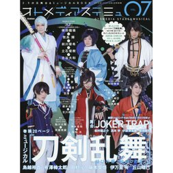 Otomedia Stage & Musical April 2018