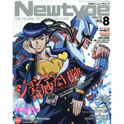 Monthly Newtype August 2016