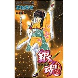 Gintama Vol. 21