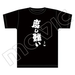 Made in Abyss Doshigatai T-Shirt