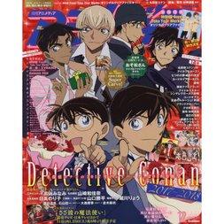 Animedia December 2017
