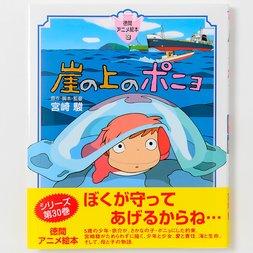 Tokuma Anime Picture Book 30: Ponyo