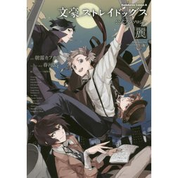 Bungo Stray Dogs Official Comic Anthology -Rei-