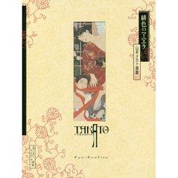 Hiiro no Maniera: Takato Yamamoto Artworks