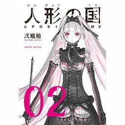 Ningyo no Kuni Vol. 2 Limited Edition w/ 1/1 Scale Cord Replica