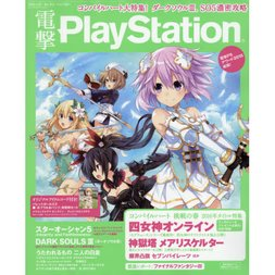 Dengeki Playstation April 2016, Week 4
