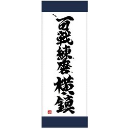 Kantai Collection -KanColle- Hyakusenrenma Yokochin Sports Towel