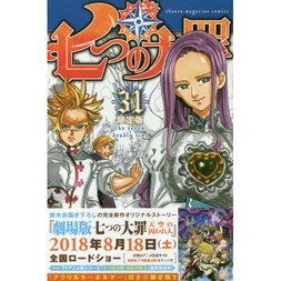 The Seven Deadly Sins Vol. 31 Limited Edition