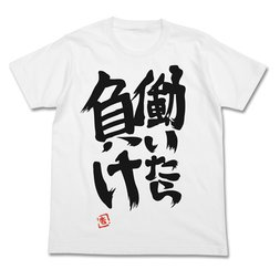 The Idolm@ster Cinderella Girls Anzu Futaba You Lose If You Work White T-Shirt