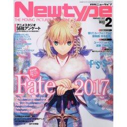 Monthly Newtype February 2017