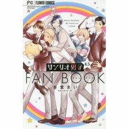 Sanrio Danshi 4.5 Fan Book