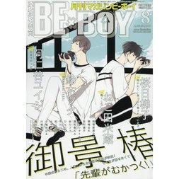 Magazine Be x Boy August 2017