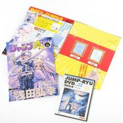 Jump-Ryu! Vol. 22 Tegami Bachi w/ Manga Drawing Tutorial DVD