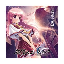 Shinai Naru Sekai e: Aiyoku no Eustia Ending Theme Maxi Single