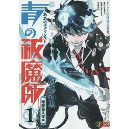 Blue Exorcist Vol. 1: Exorcist Cram School Enrollment Arc (Shueisha Jump Remix)