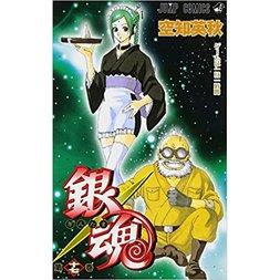Gintama Vol. 17