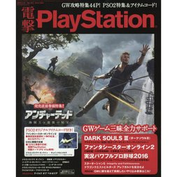 Dengeki PlayStation May 2016, Week 2