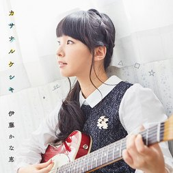 Kasanarukeshiki (Regular Edition) | Kanae Ito