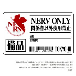 Evangelion NERV Only Waterproof Sticker