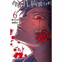 Konya wa Tsuki ga Kirei Desu ga Toriaezu Shine Vol. 6