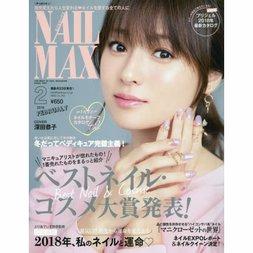 Nail Max February 2018