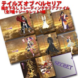 Tales of Berseria Trading Clear Files