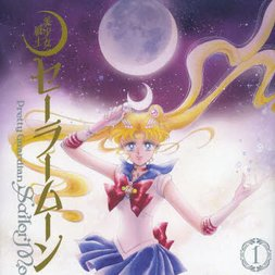 Sailor Moon Complete Edition Vol.1