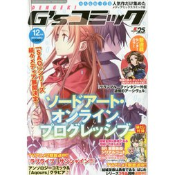 Dengeki G's Comic December 2017