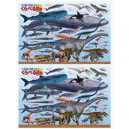Giant Animal Size Comparison Jigsaw Puzzle