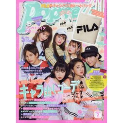 Popteen May 2018