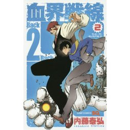 Blood Blockade Battlefront: Back 2 Back Vol. 2