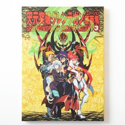 Groundwork of Gurren Lagann Vol. 3