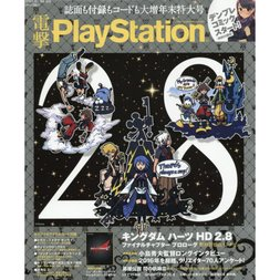 Dengeki PlayStation January 2017, Week 2