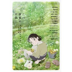 In This Corner of the World Official Fan Book