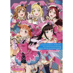 Love Live! School Idol Festival Aqours Official Illustration Book 2