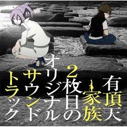 TV Anime The Eccentric Family 2 Original Soundtrack