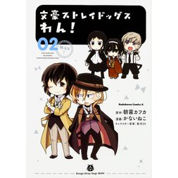 Bungo Stray Dogs Wan! Vol. 2