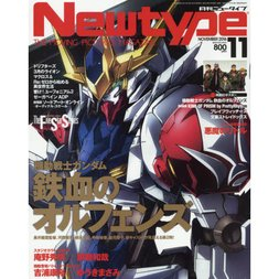 Monthly Newtype November 2016