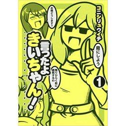 Ittayo Ki-chan! Vol. 1