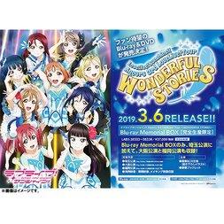 Love Live! Sunshine!! Aqours 3rd Love Live! Tour: Wonderful Stories